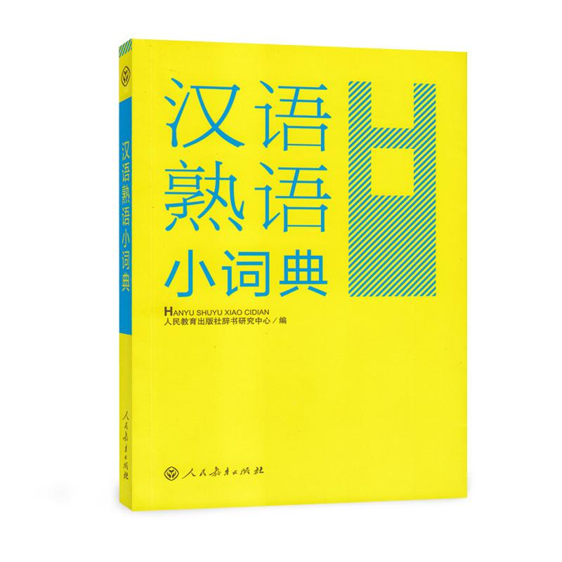 汉语熟语小词典
