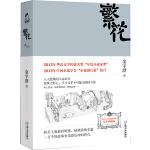 繁花(第九届茅盾文学奖获奖作品)