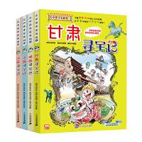 大中华寻宝系列 (9-12)甘肃/陕西/江西/江苏