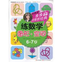封面有磨痕 步步高启智新经典 练数学(图形 空间)6-7岁 李秀英,一度映像工作室 绘 9787536559004 四