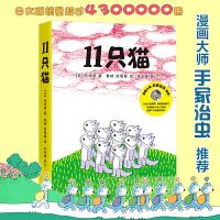 11只猫 超人气趣味生活 生活教育绘本儿童书 绘本3-6岁 儿童读物推荐贝贝熊 14只老鼠 奇先生妙小姐 小兔汤姆 恐