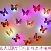 儿童房婚房墙装饰品创意贴画3d立体仿真蝴蝶墙贴自粘七彩LED夜光 30只装LED夜光蝴蝶 颜色随机 中