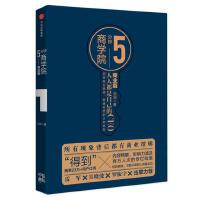 5分钟商学院 商业篇 人人都是自己的CEO 刘润 著 中信出版社