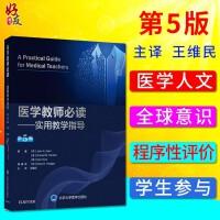 医学教师必读-实用教学指导 第5版 王维民主译 北京大学医学出版社9787565918605