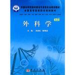 【全新正版】外科学(案例版) 李向农,陈明清 9787030271716 科学出版社
