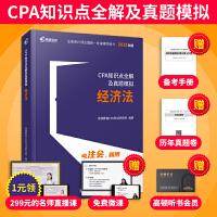 CPA大蓝本 官方正版2020高顿注会CPA知识点全解及真题模拟 注会经济法cpa辅导用书cpa经济法教材搭注册会计教