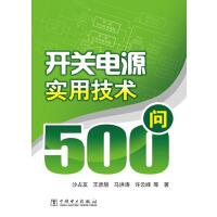 开关电源实用技术500问(仅适用PC阅读)(电子书)