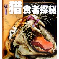 猎食者探秘-探秘百科