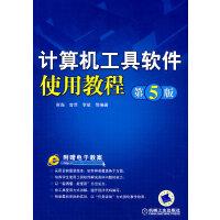 计算机工具软件使用教程 第5版