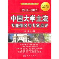 中国大学主流专业排名与专家点评