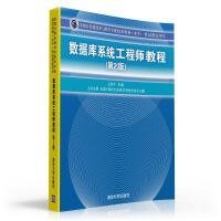 数据库系统工程师教程(第2版)(全国计算机技术与软件专业技术资格(水平)考试指定用书)