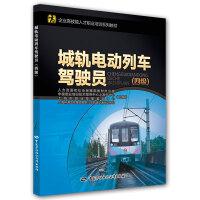 城轨电动列车驾驶员(四级)――企业高技能人才职业培训系列教材