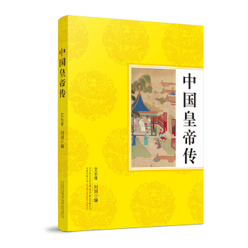 中国皇帝传 每个男人心中都有一个帝王梦!