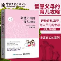 官方正版 智慧父母的育儿攻略 父母与孩子互动的实操手册 家庭教育 贝妈 育儿父母必读 儿童心理学 早教百科 亲子互动沟通