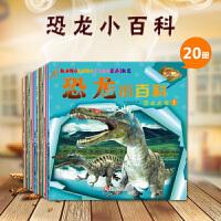 恐龙小百科 20册科普全书儿童6-12岁幼儿爱的恐龙世界书走进恐龙王国 吸取关于恐龙时代的侏罗纪故事绘本3-6周岁畅销童