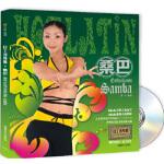 【正版当天发】拉丁秀身舞:桑巴(书+DVD) 徐冰著 9787807057543 成都时代出版社
