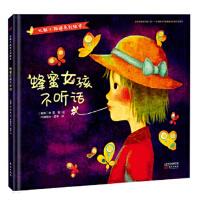 【正版全新直发】蜂蜜女孩不听话 [越南]李蔻(Khoa Le) 9787506099950 东方出版社