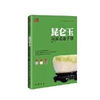 【正版全新直发】昆仑玉玩家手册 李永广 9787514909906 中国书店出版社