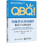 【正版全新直发】QBQ!问题背后的问题II:提高个人责任意识 (美)John G.Miller(约翰・G.米勒) 97