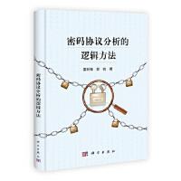 【新书店正版】密码协议分析的逻辑方法雷新锋,薛锐9787030370969科学出版社