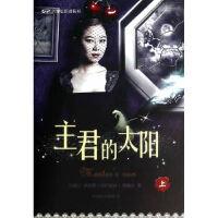 【正版新书直发】主君的太阳(上)洪美兰9787106039066中国电影出版社