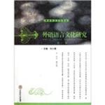 正版!外语语言文化研究(第1辑), 刘小珊 9787562335597 华南理工大学出版社