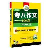 专八作文 2016 华研外语 《专八作文》编写组,伍志伟 9787510095245 世界图书出版公司