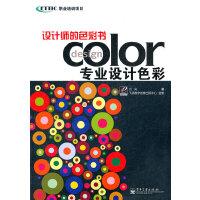 设计师的色彩书:专业设计色彩(全彩)