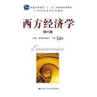 西方经济学(第六版)(21世纪经济学系列教材)