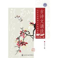 北京大学附属小学校园读本--古诗文诵读.四年级.上册