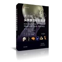 ��克明�^�i解剖彩色�D�V(第5版)