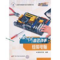 热门电脑丛书《如何自己动手组装电脑》 昌辰创作室