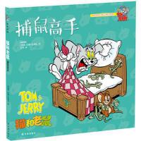 猫和老鼠:捕鼠高手 [美国]汉纳-巴伯拉 9787544762366 译林出版社[爱知图书专营店]