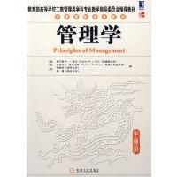 旧书二手书正版8成新 管理学(中国版) (美)查尔斯W.L希尔/李维安译 机械工业出版社 满4本包邮