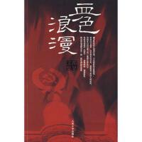 血色浪漫 9787020061211 都梁 人民文学出版社