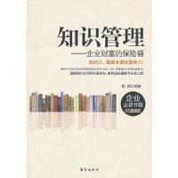 【二手原版9成新】知识管理---企业财富的保险箱,陈超著,台海出版社,9787516800737