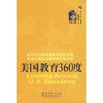 【新书店正版】美国教育360度胡庆芳教育科学出版社9787504137937