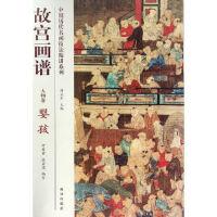故宫画谱 人物卷 婴孩 何馥君,张若滢 故宫出版社 9787513406222
