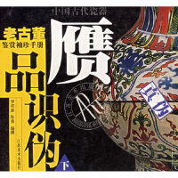 【新书店正品包邮】 中国古代瓷器--赝品识伪(下) 罗邦泰,陈勇 9787534410970 江苏美术出版社