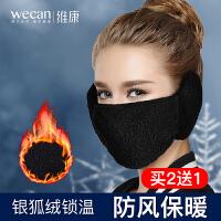口罩护耳防寒保暖男女士秋冬季冬天款二合一骑行防风加厚面罩