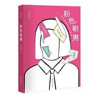 粉色职男 冷残河 9787544759731睿智启图书