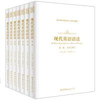 现代英语语法(1~7卷)(西方语言学经典书系?影印导读版)