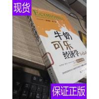 [二手旧书9成新]牛奶可乐经济学1+2+3 国计民生版 /(美)罗伯特