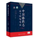 中国傣药志(下卷/配增值) 马小军、张丽霞、林艳芳 人民卫生出版社 9787117268219