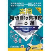 实用电动自行车维修一本通 第2版 刘遂俊 9787111449430 机械工业出版社