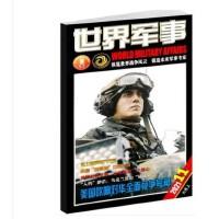 【2021年6月11期】世界军事杂志2021年6月上第11期 军事资讯军事科技期刊 现货