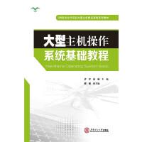 大型主�C操作系�y基�A教程(IBM高校合作�目大型主�C精品�n程系列教程)