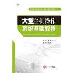 大型主机操作系统基础教程(IBM高校合作项目大型主机精品课程系列教程)