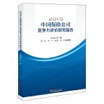 2019中国保险公司竞争力评价研究报告