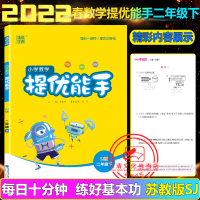 小学数学提优能手二年级上册数学人教版2021秋